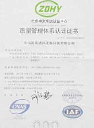 奥创通风设备质量体系证书