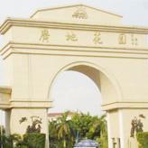 广州广地花园案例